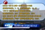 春运期间赤峰火车站加开部分车次