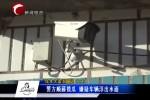 伐木大盗落网记(二)警方顺藤摸瓜 嫌疑车辆浮出水面