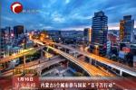 """内蒙古5个城市参与国家""""百千万行动"""""""