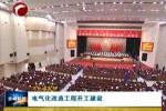 """《图说报告》之四: 四面通衢 赤峰""""行""""稳致远"""