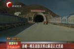 赤峰—喀左高铁天秀山隧道正式贯通