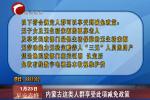 内蒙古这类人群可享受此项减免政策