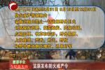 翁牛特旗发布防火戒严令