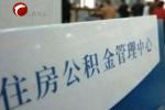 内蒙古部分住房公积金贷款业务有调整 2月1日起执行