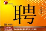 松山区春季招聘会将于2月15日举行