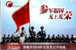 赤峰市2019年兵役登记开始啦