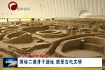 《童眼看赤峰》 探秘二道井子遗址 感受古代文明