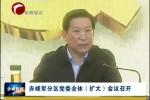 赤峰军分区党委全体(扩大)会议召开