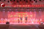 """第三届""""公仆情 民生梦""""市直机关春节联欢晚会完成录制"""