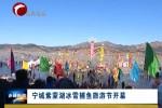 宁城紫蒙湖冰雪捕鱼旅游节开幕