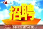 赤峰市元宝山区第二中学招聘18人