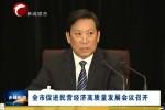 全市促进民营经济高质量发展会议召开