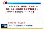 春节特别节目《我从北京来》  周丰:一日内蒙行 一生内蒙情
