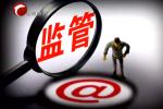 """赤峰整治""""保健""""市场乱象 举报线索有奖"""