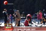 2月21日起内蒙古大部天空放晴 气温回升