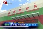 赤峰各机动车检测站周日不审车了