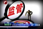"""元宝山区市场监管局重拳整治""""保健""""市场乱象"""