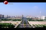新闻综合频道新年献词