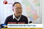 春节特别节目《我从北京来》 王涛:守望相助 京蒙情谊誉满草原