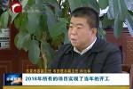 """春节特别节目《我从北京来》  孙元林:努力在赤峰""""奔跑""""的北京干部"""