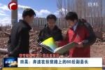 春节特别节目《我从北京来》  田昊:奔波在扶贫路上的80后副县长