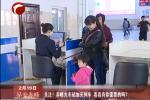 关注!赤峰火车站加开列车 看看有你需要的吗?