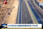 2019年全市公路建设规模将完成1759公里