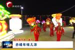 《我们的节日·春节》  赤峰年味儿浓