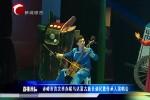 赤峰市首次举办昭乌达蒙古族长调民歌传承人演唱会