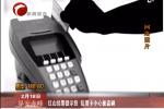 红山经警提示您 信用卡小心被盗刷