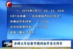 春节期间赤峰火车站加开多次列车