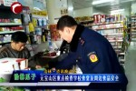 元宝山区重点检查学校食堂及周边食品安全