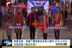 欢度元宵:赤峰广播电视台主持人携手为您呈现《难忘今宵》