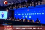 第十四届全国冬季运动会招募志愿者 赤峰市招募200人