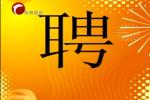 敖汉旗2019年大型招聘会2月16日举行