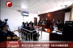 """松山区人民法院公开审理""""扫黑除恶""""专项斗争首例涉恶案件"""