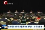 全市组织部长会议暨干部教育培训工作会议召开