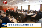 全市工业经济工作会议召开