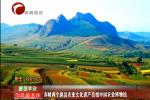 赤峰两个旗县农业文化遗产亮相中国农业博物馆