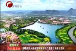 赤峰这里入选首批国家农村产业融合发展示范园