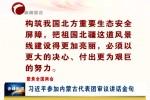 习近平参加内蒙古代表团审议讲话金句