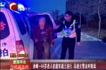 赤峰一84岁老人在超车道上逆行 高速交警及时救