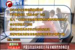 内蒙古自治区向市民公开征求城镇供热价格意见