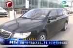 赤峰一男子贷款6万多买二手车 还了8个月还有6万多