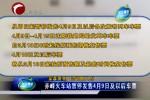 赤峰火车站暂停发售4月9日及以后车票