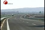 国务院将在两年内取消高速公路省界收费站