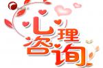 赤峰市首家企业家心理咨询服务中心成立