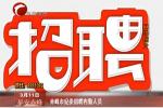 赤峰市纪委招聘内勤人员