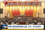 赤峰干部论坛暨市委中心组(扩大)学习会召开
