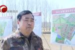 《在习近平新时代中国特色社会主义思想指引下——新时代 新作为 新篇章》赤峰高新区马林园区在建项目全部复工